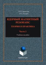Ядерный магнитный резонанс. Теория и практика. В 3 ч. Ч. 2: . — 2-е изд., стер..  Учебное пособие ISBN 978-5-9765-3557-2