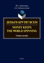 Деньги крутят всем. Money Keeps the World Spinning    — 2-е изд., стер..  Учебное пособие ISBN 978-5-9765-3566-4