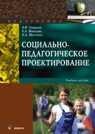 Социально-педагогическое проектирование  . — 2-е изд., стер..  Учебное пособие ISBN 978-5-9765-3569-5