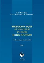 Инновационная модель образовательной организации высшего образования. учебно-методическое пособие : в 2 т. — Т. 1..  Учебное пособие ISBN 978-5-9765-3579-4