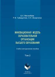 Инновационная модель образовательной организации высшего образования. учебно-методическое пособие : в 2 т. — Т. 2..  Учебное пособие ISBN 978-5-9765-3580-0