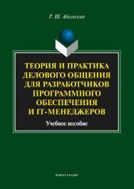 Теория и практика делового общения для разработчиков программного обеспечения и IT-менеджеров.  Учебное пособие ISBN 978-5-9765-3605-0