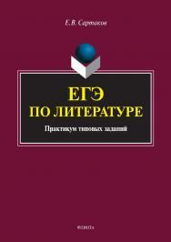 ЕГЭ по литературе. Практикум типовых заданий.  Учебное пособие ISBN 978-5-9765-3617-3