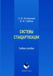 Системы стандартизации   — 2-е изд., стер..  Учебное пособие ISBN 978-5-9765-3619-7