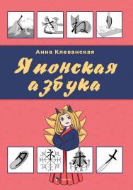 Японская азбука.  Учебное пособие ISBN 978-5-9765-3690-6