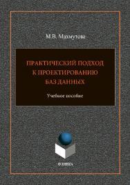 Практический подход к проектированию баз данных.  Учебное пособие ISBN 978-5-9765-3694-4
