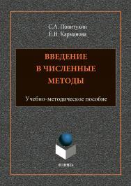 Введение в численные методы ISBN 978-5-9765-3696-8