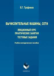 Вычислительные машины, сети. Лекционный курс. Практические занятия. Тестовые задания. ISBN 978-5-9765-3734-7