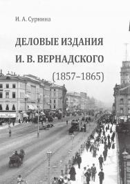 Деловые издания И. В. Вернадского (1857–1865).  Монография ISBN 978-5-9765-3737-8