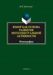 Юмор как основа развития интеллектуальной активности.  Монография ISBN 978-5-9765-3756-9