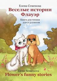 Веселые истории Флауэр. Flower's Funny Stories : книга для чтения. — 2-е изд., стер..  Учебное пособие ISBN 978-5-9765-3776-7