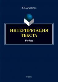 Интерпретация текста   — 4-е изд., перераб..  Учебник ISBN 978-5-9765-3783-5