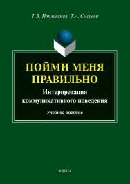 Пойми меня правильно : интерпретация коммуникативного поведения.  Учебное пособие ISBN 978-5-9765-3798-9