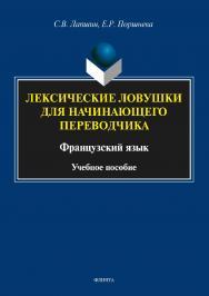 Лексические ловушки для начинающего переводчика. Французский язык.  Учебное пособие ISBN 978-5-9765-3807-8