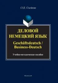 Деловой немецкий язык / Geschaftsdeutsch / Business-Deutsch ISBN 978-5-9765-3831-3
