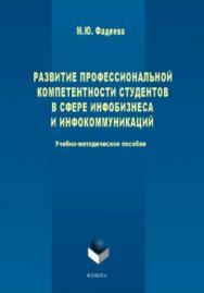Развитие профессиональной компетентности студентов в сфере инфобизнеса и инфокоммуникации ISBN 978-5-9765-3834-4