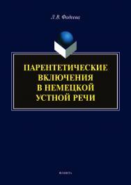 Парентетические включения в немецкой устной речи.  Монография ISBN 978-5-9765-3864-1