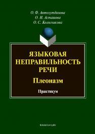 Языковая неправильность речи: плеоназм : практикум. — 2-е изд., стер..  Учебное пособие ISBN 978-5-9765-3872-6