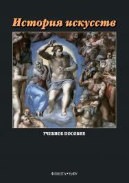 История искусств  . — 2-е изд., стер..  Учебное пособие ISBN 978-5-9765-3878-8