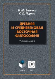 Древняя и средневековая восточная философия  . — 2-е изд., стер..  Учебное пособие ISBN 978-5-9765-3882-5