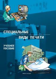 Специальные виды печати  . — 2-е изд., стер..  Учебное пособие ISBN 978-5-9765-3886-3