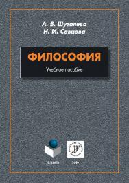 Философия  . - 2-е изд., стер..  Учебное пособие ISBN 978-5-9765-3888-7