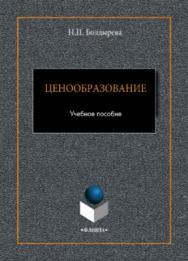 Ценообразование.  Учебное пособие ISBN 978-5-9765-3936-5