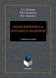 Внешнеэкономическая деятельность предприятия.  Учебное пособие ISBN 978-5-9765-3938-9