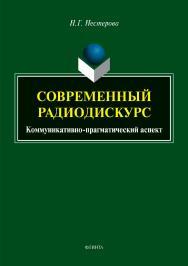 Современный радиодискурс (коммуникативно-прагматический аспект)  – 2-е изд., стер..  Монография ISBN 978-5-9765-3964-8