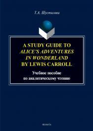 A Study Guide to Alice's Adventures in Wonderland by Lewis Carroll   по аналитическому чтению.  Учебное пособие ISBN 978-5-9765-3965-5
