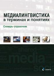 Медиалингвистика в терминах и понятиях : словарь-справочник ISBN 978-5-9765-3978-5