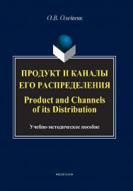 Продукты и каналы его распределения. Product and Channels of its Distribution.  Учебное пособие ISBN 978-5-9765-3996-9
