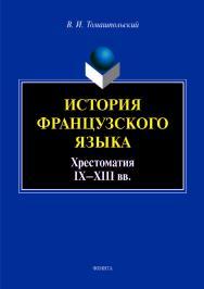 История французского языка : хрестоматия IX—XIII вв..  Учебное пособие ISBN 978-5-9765-4030-9