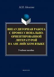 Внеаудиторная работа с профессионально-ориентированной литературой на английском языке.  Учебное пособие ISBN 978-5-9765-4034-7