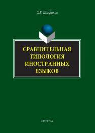 Сравнительная типология иностранных языков.  Монография ISBN 978-5-9765-4056-9