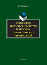 Типология лексических систем и лексико-семантических универсалий.  Монография ISBN 978-5-9765-4060-6