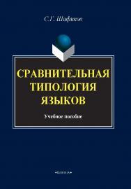 Сравнительная типология языков.  Учебное пособие ISBN 978-5-9765-4061-3