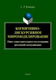 Когнитивно-дискурсивное миромоделирование : опыт сопоставительного исследования рекламной коммуникации.  Монография ISBN 978-5-9765-4066-8