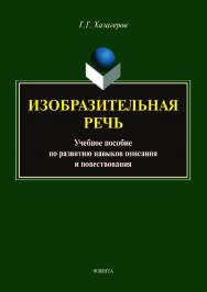 Изобразительная речь  по развитию навыков описания и повествования.  Учебное пособие ISBN 978-5-9765-4083-5