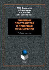 Линейные пространства и линейные отображения.  Учебное пособие ISBN 978-5-9765-4084-2