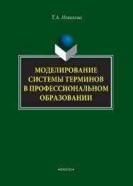Моделирование системы терминов в профессиональном образовании.  Монография ISBN 978-5-9765-4086-6