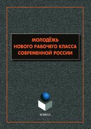 Молодёжь нового рабочего класса современной России: коллективная монография.  Монография ISBN 978-5-9765-4096-5