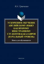 Ускоренное обучение английскому языку как второму иностранному студентов-бакалавров ISBN 978-5-9765-4105-4