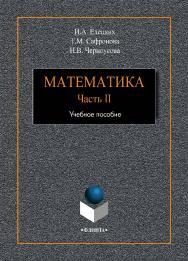 Математика. Ч. II.  Учебное пособие ISBN 978-5-9765-4110-8