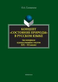Концепт «состояние природы» в русском языке (на материале художественных текстов XIX — XX веков).  Монография ISBN 978-5-9765-4130-6
