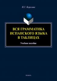 Вся грамматика испанского языка в таблицах.  Учебное пособие ISBN 978-5-9765-4151-1
