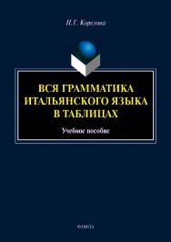 Вся грамматика итальянского языка в таблицах.  Учебное пособие ISBN 978-5-9765-4152-8