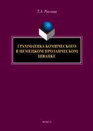 Грамматика комического в немецком прозаическом шванке.  Монография ISBN 978-5-9765-4153-5