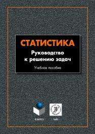 Статистика : руководство к решению задач.  Учебное пособие ISBN 978-5-9765-4168-9
