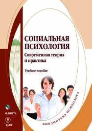Социальная психология : Современная теория и практика . — 2-е изд., стер..  Учебное пособие ISBN 978-5-9765-4172-6
